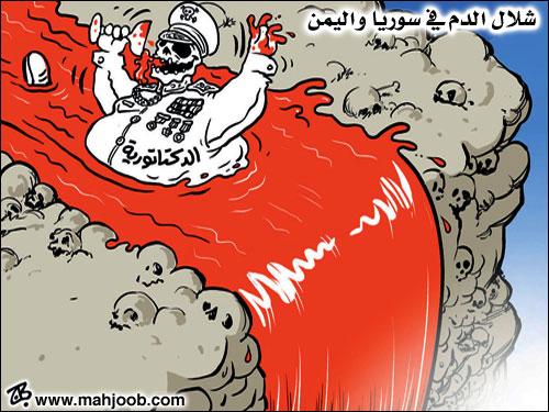 منتديات الدوايمة .كاريكاتير اليوم  - صفحة 2 Image